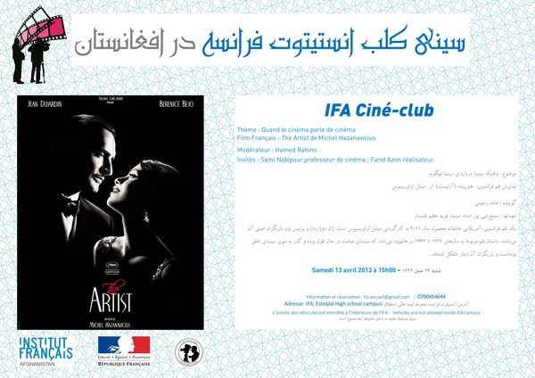 IFA Ciné-club - When the cinema talks about cinema